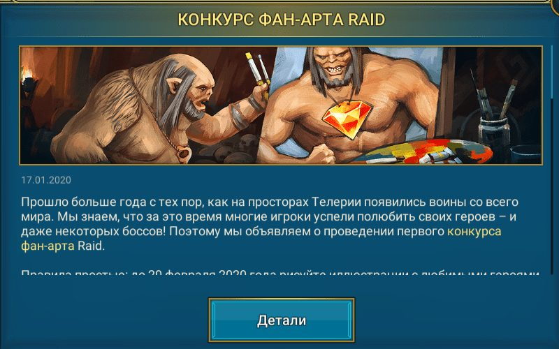 Конкурс фан-арта Raid