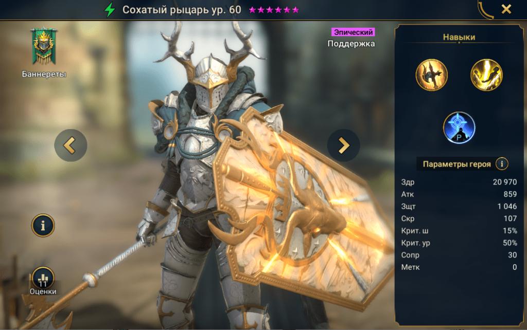Сохатый рыцарь