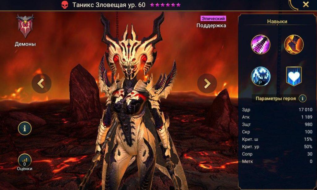 Таникс Зловещая