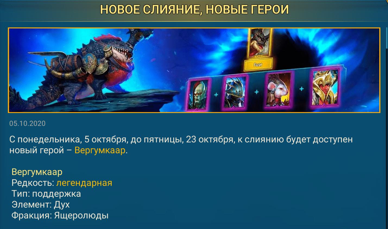 Новое слияние Вергумкаар Raid