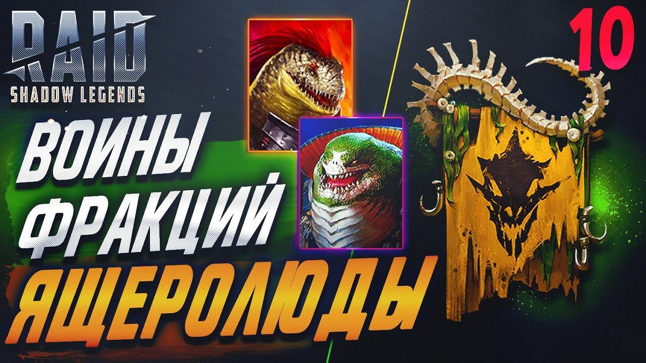 Войны фракций Ящеролюды.