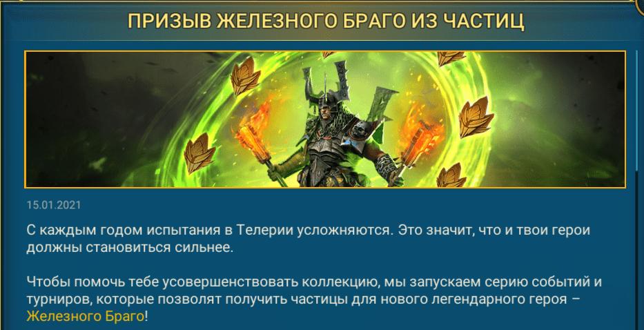 Призыв Железного Браго из частиц