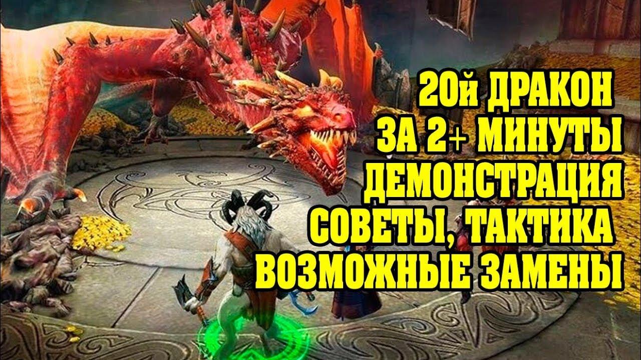 Raid Логово Дракона обзор