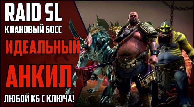 : RAID Shadow Legends ЛЮБОЙ КЛАНОВЫЙ БОСС С 1 КЛЮЧА ЛУЧШИЙ АНКИЛ ПАК В ИГРЕ!