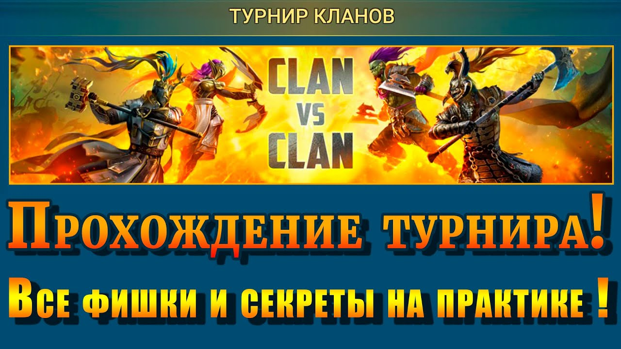 клановый турнир