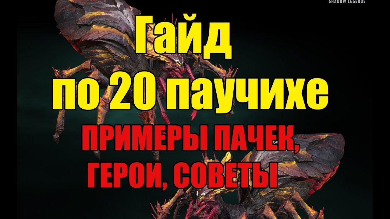 20 Паучиха соло фракциями в Raid Shadow Legends